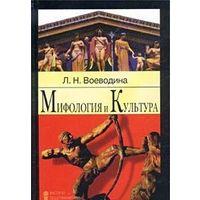 Воеводина. Мифология и культура. Учебное пособие
