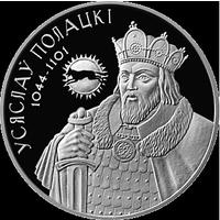 1 рубль 2005 года Всеслав Полоцкий (1044-1101)