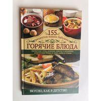 155 рецептов наших бабушек Горячие блюда Увеличенный формат