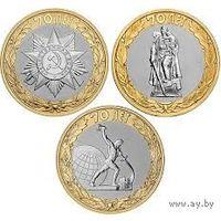 70 лет Победы (Комплект из 3 монет)