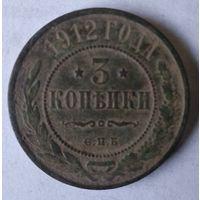 3 КОПЕЙКИ 1912 г.