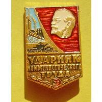 Ударник коммунистического труда. 569.