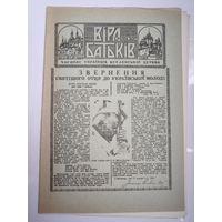 """""""Віра Батьків"""" - видання украінськоі греко-католицькоі церкви. (16). 25 вересня 1990"""