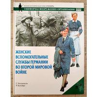 Женские вспомогательные службы Германии во Второй мировой войне - с рубля без МПЦ!