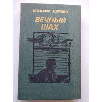 Михаил Шумов. Вечный шах