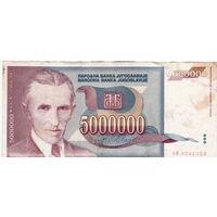 5000000 динаров 1993 год