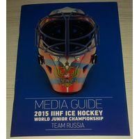 Юниорский чемпионат мира по хоккею 2015(Россия медиа)
