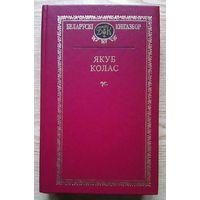 Якуб Колас. Выбраныя творы. Беларускі кнігазбор
