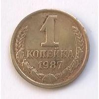 СССР. 1 копейка 1987 г.
