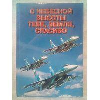 558 Барановичский авиаремонтный завод. С небесной высоты тебе, Земля, спасибо. Фотоальбом