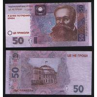 Сувенир - Украина 50 гришок 2005 год (Уруваи) Михайло Грушевский na04 торг заоблачный