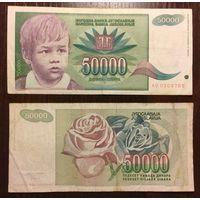 Югославия, 50000 динара 1992