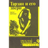 """Журнал """"Уральский следопыт"""", 1991, #9 (Эдгар Берроуз - """"Тарзан и его звери"""")"""