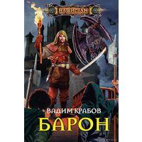 В.Крабов. Барон. Новоиспеченный барон, бывший инженер-электронщик, программист, наш человек в магическом мире, отстраивает замок, двигает местную магию, опираясь на земные знания и наследие магов...