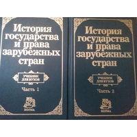 История государства и права зарубежных стран. 2 части
