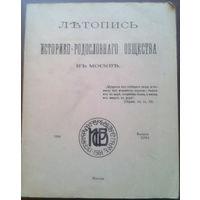 Летопись историко - родословного общества в Москве. Выпуск 2 (46).