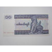 10 Кьят 1994 (Мьянма) ПРЕСС