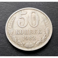 50 копеек 1982 СССР #04