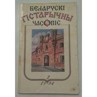 Беларускi гiстарычны часопiс