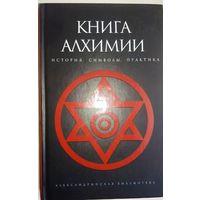 Книга Алхимии История, символы, практика