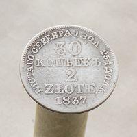 30 копеек/ 2 злотых 1837 года, MW. Царство Польское в составе РИ