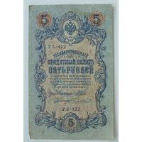 5 рублей 1909 года. УБ-472
