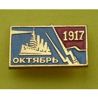Октябрь 1917. 55.