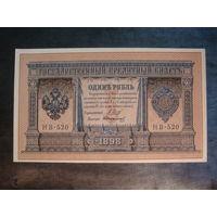1 рубль 1898 НВ 520