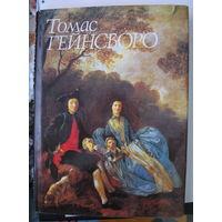 Некрасова Е.А. Томас Гейнсборо.