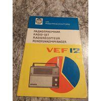 """Паспорт""""Радиоприёмник VEF-12""""\1"""