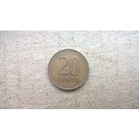 Литва 20 центов, 1991г. (D-32)