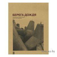 Берега дождя. Современная поэзия латышей. Выбор Сергея Морейно