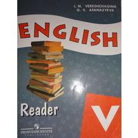 English. Reader. 5 class. Авторы: I. N. Vereshchagina; O. V. Afanasyeva.