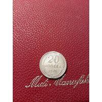 20 копеек СССР 1928 года. Серебро (проба 0,500). Монета не чищена. 46