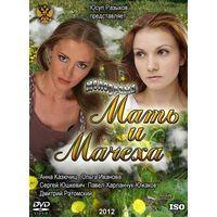 Мать и мачеха (2012) Все 4 серии. Скриншоты внутри