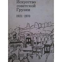 Искусство Советской Грузии 1921-1970