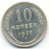 0002 10 копеек 1928 года.