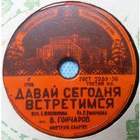 78 об. 20 см. Владимир Гончаров - Давай сегодня встретимся / Одесский порт (1956)