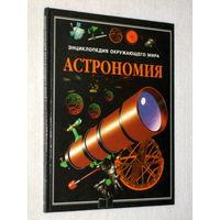 Энциклопедия окружающего мира. Астрономия