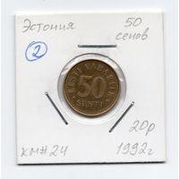Эстония 50 сентов 1992 - 2