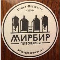 """Подставка пивоварни """"МирБир"""" /Россия/ No 1"""