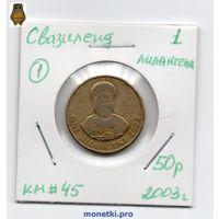 1 лилангени Свазиленд 2003 года (#1)