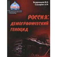 Бояринцев. Россия. Демографический геноцид