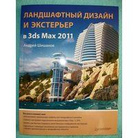 А.Шишанов Ландшафтный дизайн и экстерьер в 3ds Max 2011
