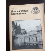 П.Пинчуков Дом на улице Станкевича.