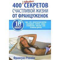 400 простых секретов счастливой жизни от француженок