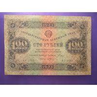 100  рублей 1923 г.