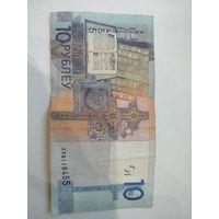 10 рублей 2009 серия ХХ 0118455