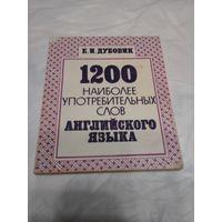 1200 наиболее употребительных слов Английского языка