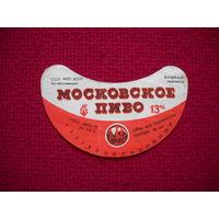 Этикетка пивная Московское Витебск